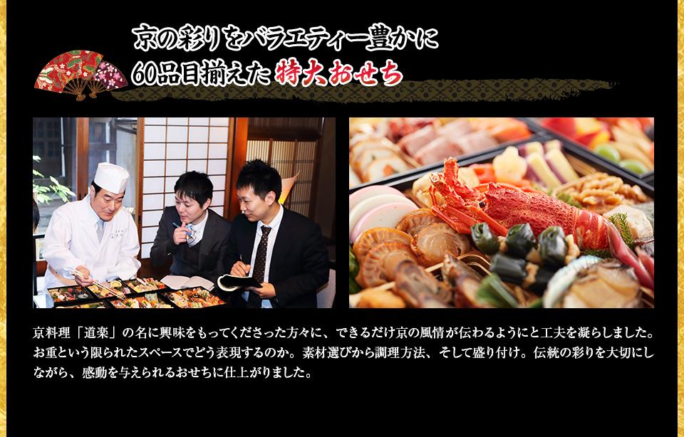 京の彩りをバラエティー豊かに60品目揃えた特大おせち