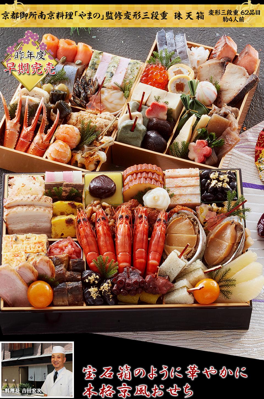 京都御所南京料理「やまの」監修変形三段重 珠天箱