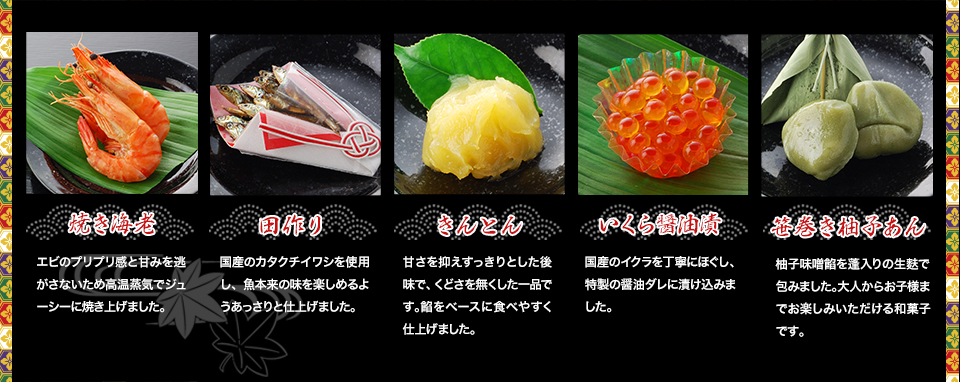 焼き海老、田作り、きんとん、いくら醤油漬、笹巻き柚子あん