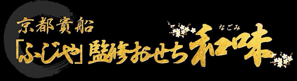 京都貴船「ふじや」監修おせち 和味