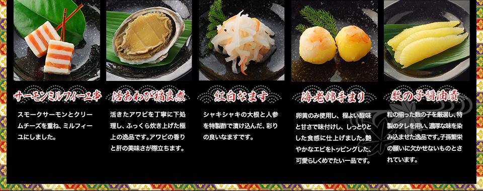 サーモンミルフィーユ串、活あわび福良煮、紅白なます、海老綿手まり、数の子醤油漬