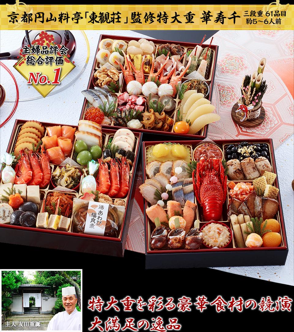 京都円山料亭「東観荘」監修特大重 華寿千