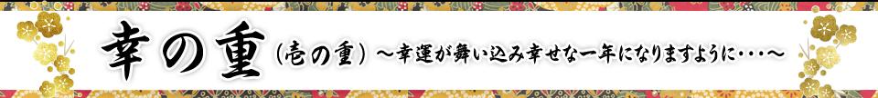 幸の重(壱の重)〜幸運が舞い込み幸せな一年になりますように〜