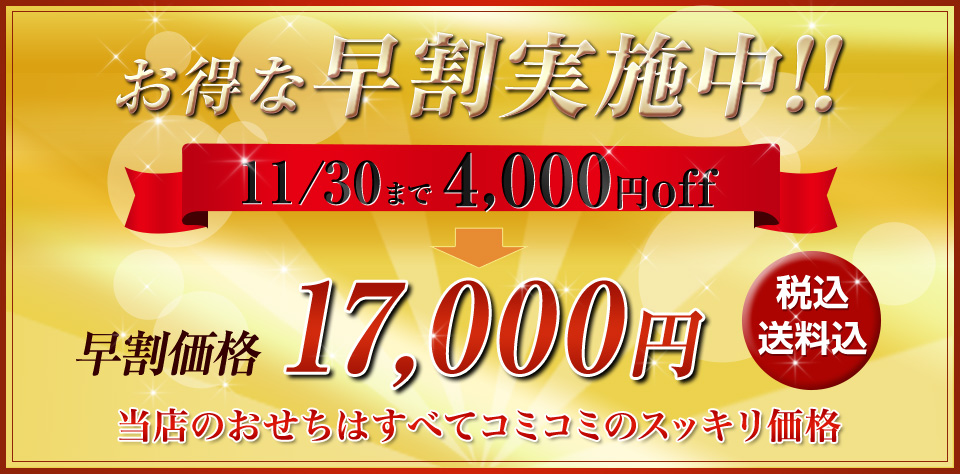 お得な早割実施中!11/30まで4,000円off 早割価格17,000円