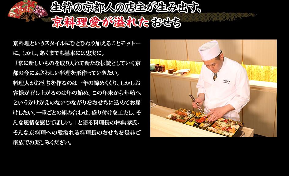 生粋の京都人の店主が生み出す、京料理愛が溢れたおせち