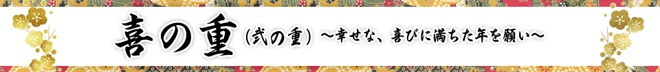 弐の重〜幸せな、喜びに満ちた年を願い〜
