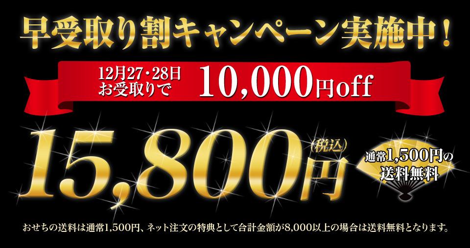早受取り割キャンペーン10,000円off 15,800円