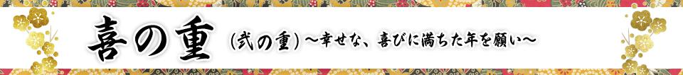 喜の重〜幸せな、喜びに満ちた年を願い〜