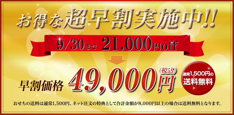 お得な早割実施中!9/30まで21,000円off 早割価格49,000円