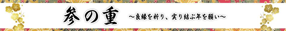 参の重~良縁を祈り、実り結ぶ年を願い~