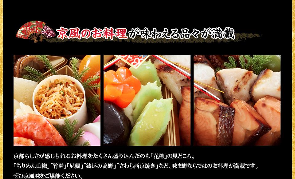 京風のお料理が味わえる品々が満載