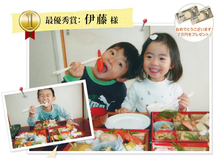 匠本舗 笑顔コンテスト2012 最優秀賞 伊藤様