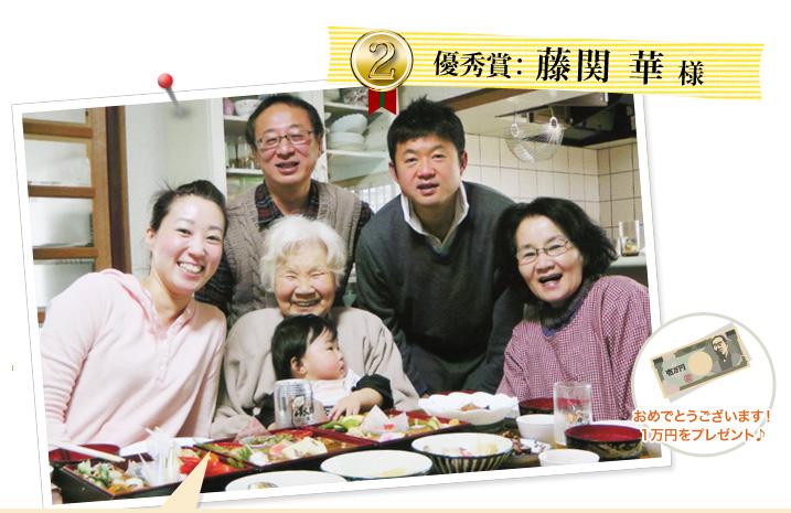匠本舗 笑顔コンテスト2012 優秀賞 藤関華様