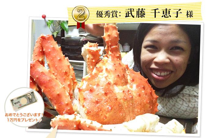匠本舗 笑顔コンテスト2012 優秀賞 益子貴成様