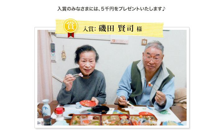 匠本舗 笑顔コンテスト2012 入賞 磯田賢司様