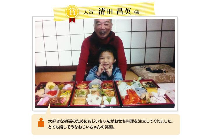 匠本舗 笑顔コンテスト2012 入賞 清田昌英様 大好きな初孫のためにおじいちゃんがおせち料理を注文してくれました。とても嬉しそうなおじいちゃんの笑顔。