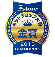 ネットショップ大賞2015金賞