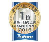 ネットショップ大賞2016最高一日売上賞1位