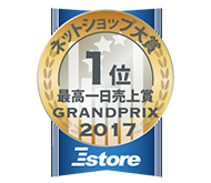 ネットショップ大賞2017最高一日売上賞1位