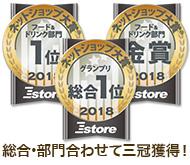 ネットショップ大賞2018総合1位