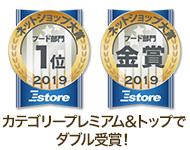 ネットショップ大賞2019 1位