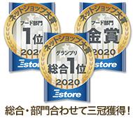 ネットショップ大賞2020 1位