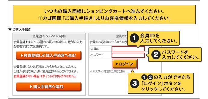 いつもの購入同様にショッピングカートへ進んでください。①カゴ画面「ご購入手続き」よりお客様情報を入力してください。