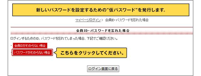 """新しいパスワードを設定するための""""仮パスワード""""を発行します。"""