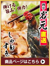 岩元特製軍鶏すき