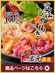 【料亭岩元直送】近江しゃもすき焼きセット