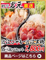 【料亭岩元直送】近江しゃも近江黒鶏食べ比べセット
