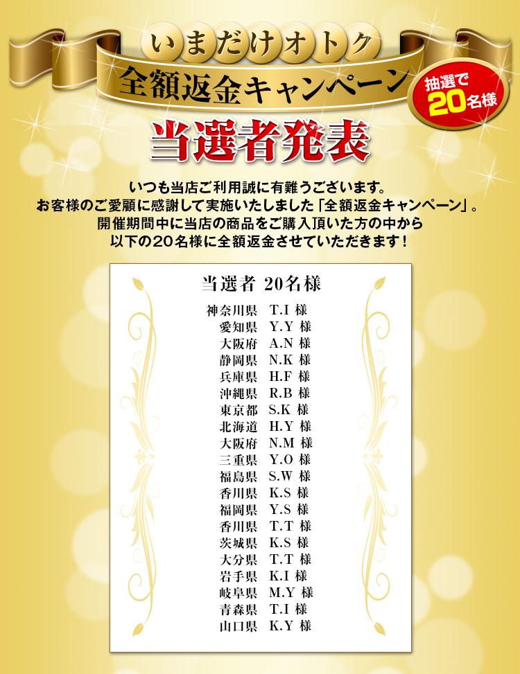 全額返金キャンペーン2013 当選者発表