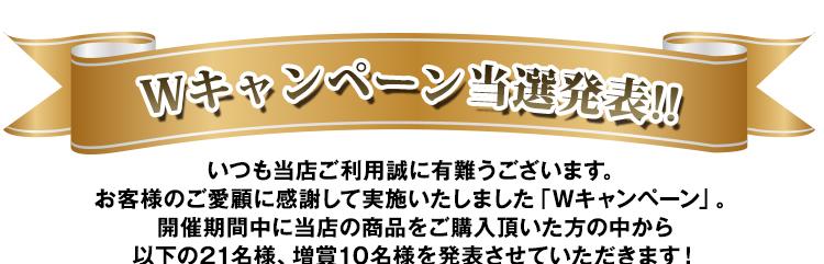 Wキャンペーン当選発表!!