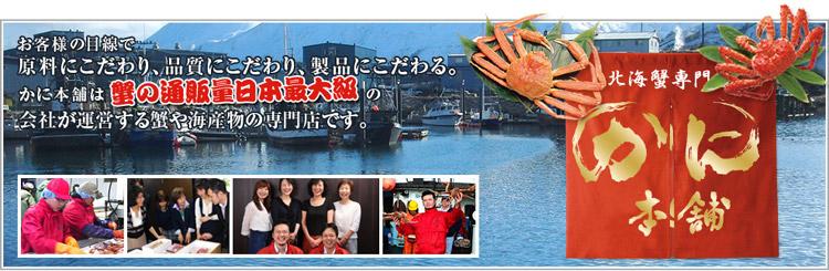 蟹の通販量日本最大級のかに本舗
