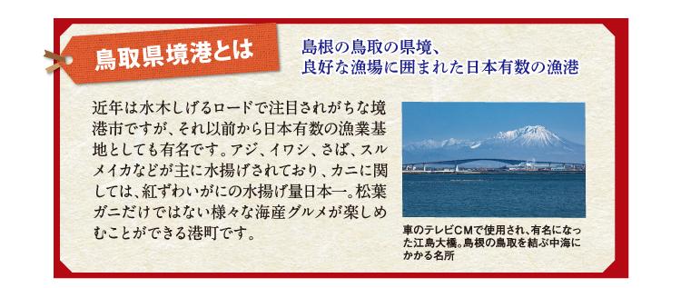 島根の鳥取の県境、近年は水木しげるロードで注目されがちな境港市ですが、それ以前から日本有数の漁業基地としても有名です。アジ、イワシ、さば、スルメイカなどが主に水揚げされており、カニに関しては、紅ずわいがにの水揚げ量日本一。松葉ガニだけではない様々な海産グルメが楽しめむことができる港町です。