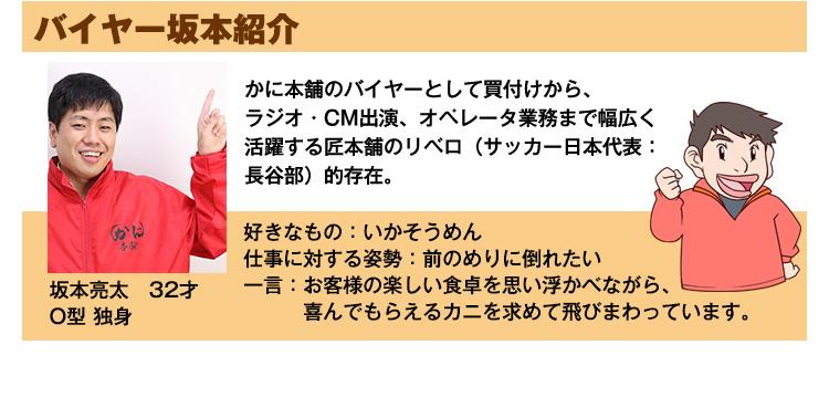 バイヤー坂本紹介