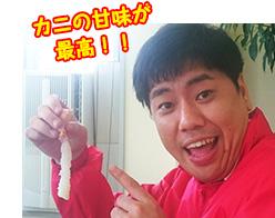 かにの甘味が最高!!