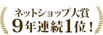 ネットショップ大賞9年連続1位