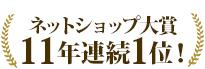 ネットショップ大賞11年連続1位