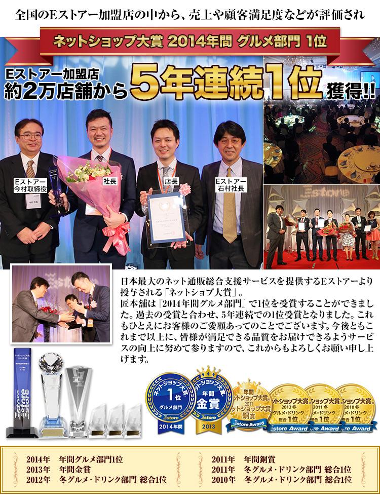 ネットショプ大賞2014授賞式