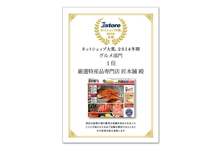 ネットショプ大賞2014表彰状