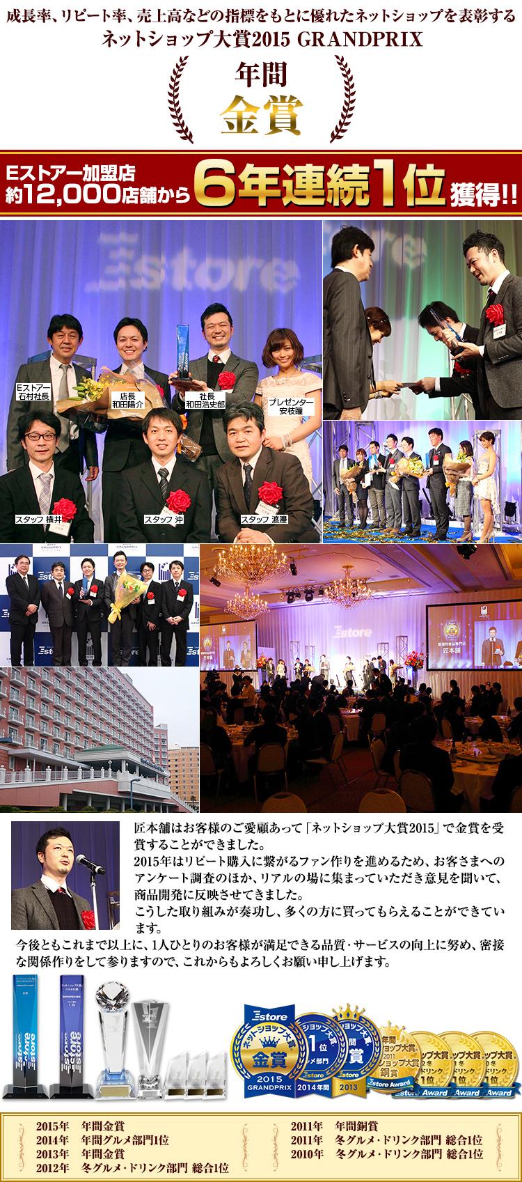 ネットショプ大賞2015授賞式