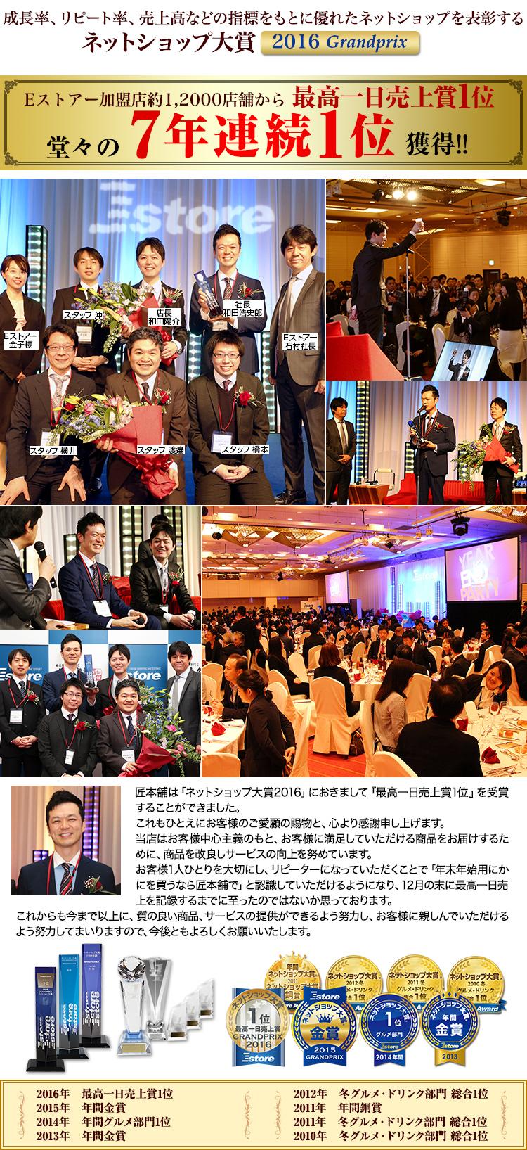 ネットショプ大賞2016授賞式