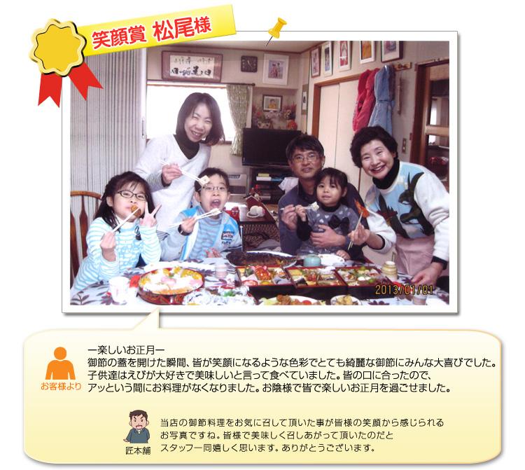 匠本舗 笑顔コンテスト2012 笑顔賞 松尾様