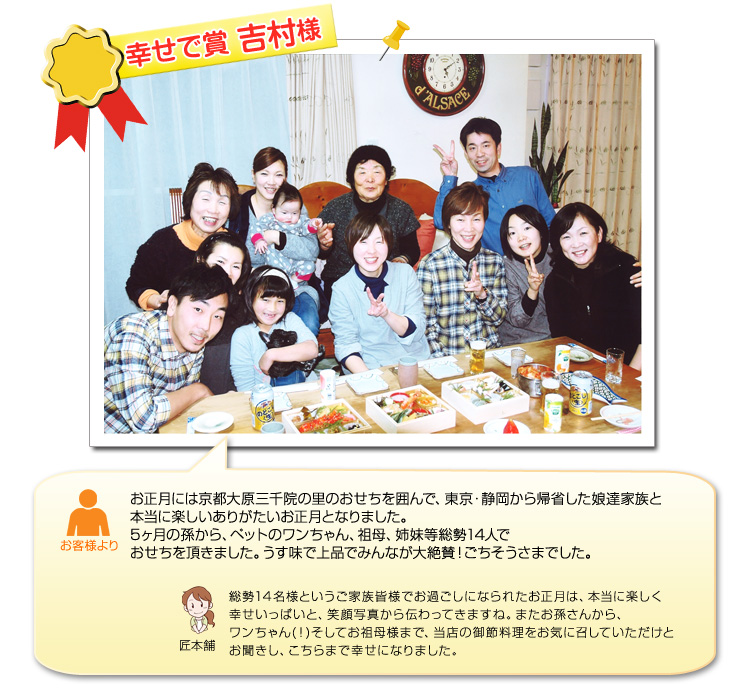 匠本舗 笑顔コンテスト2012 幸せで賞 吉村様