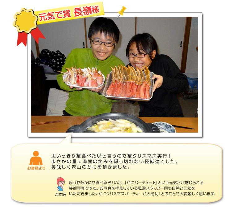 匠本舗 笑顔コンテスト2012 元気で賞 長嶺様