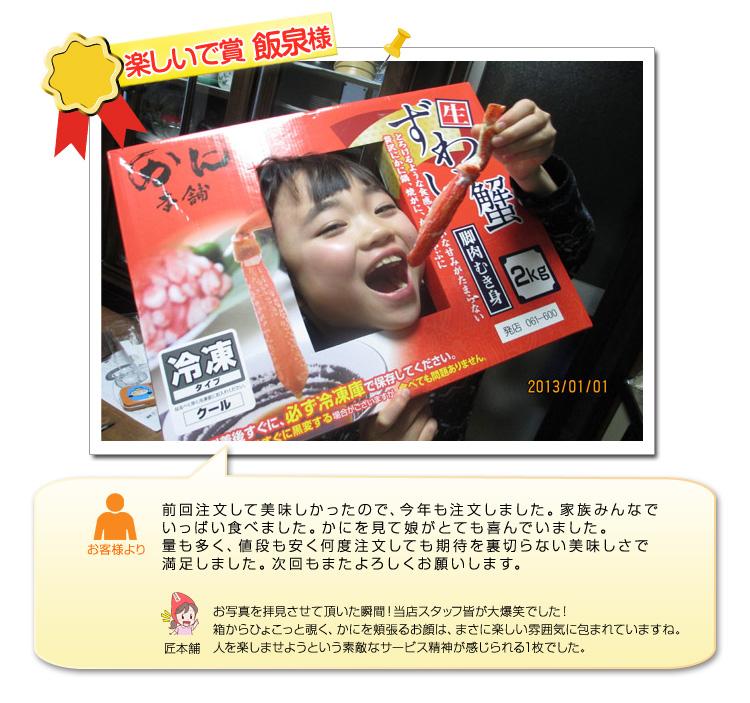 匠本舗 笑顔コンテスト2012 楽しいで賞 飯泉様