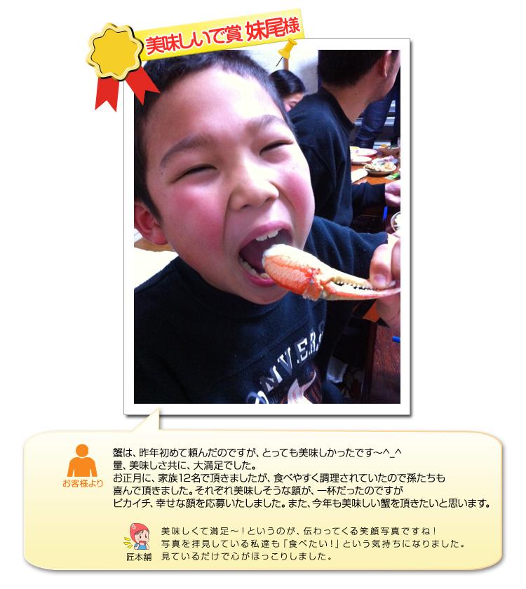 匠本舗 笑顔コンテスト2012 美味しいで賞 妹尾様
