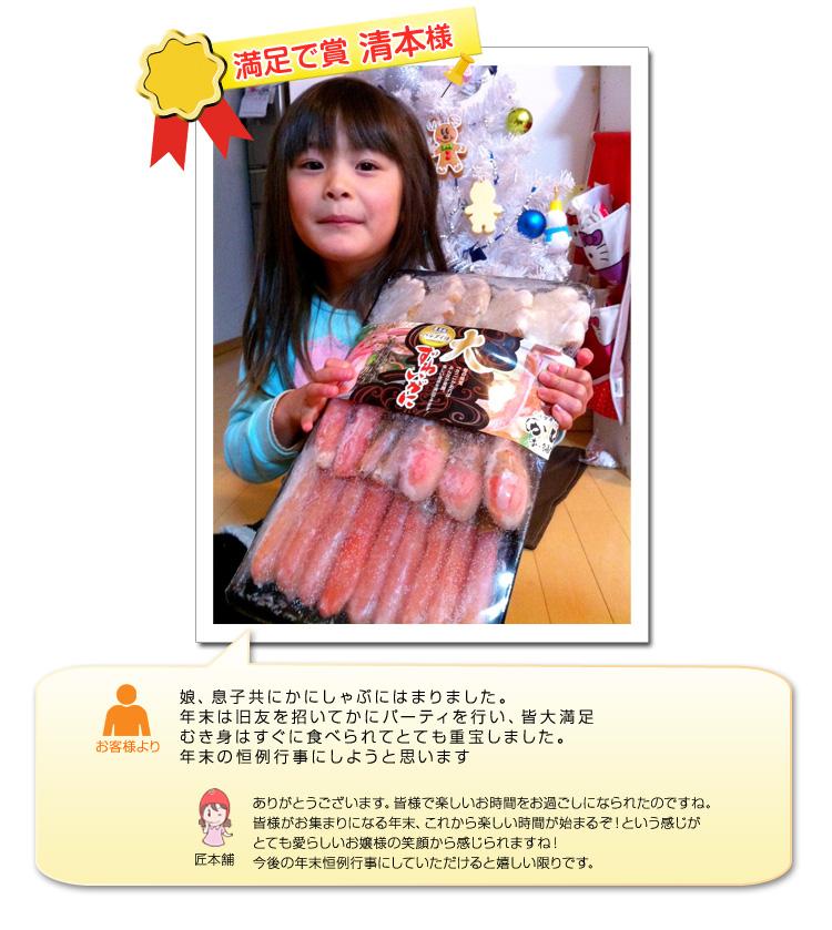 匠本舗 笑顔コンテスト2012 満足で賞 清本様