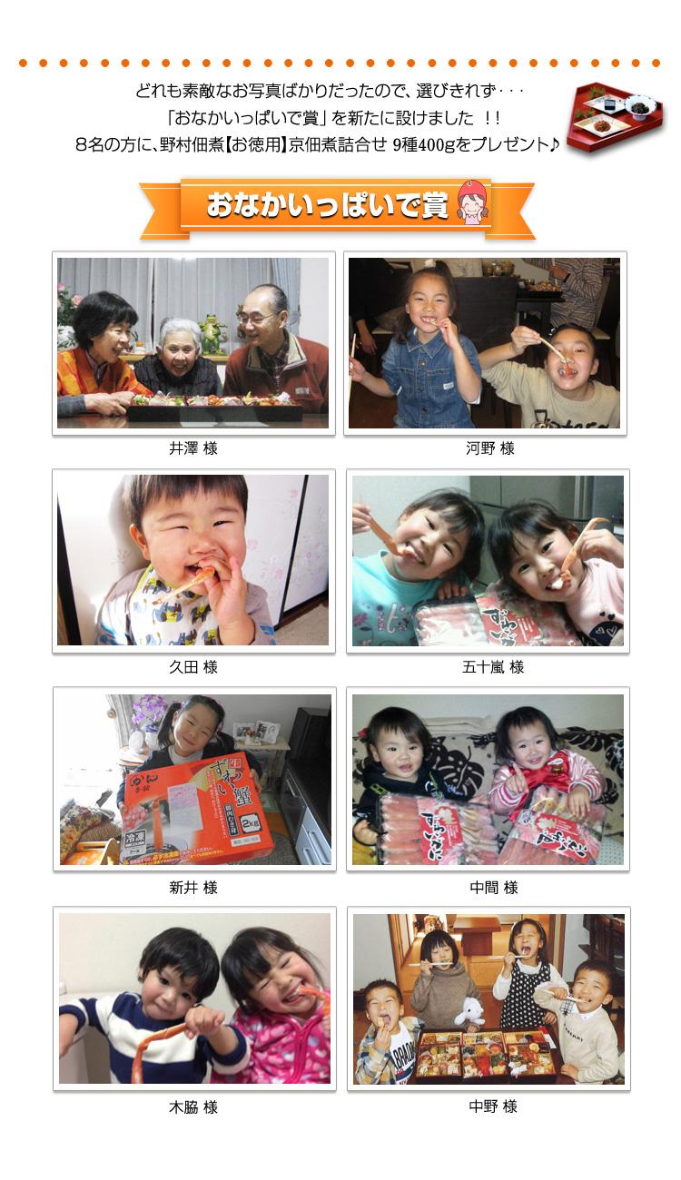 匠本舗 笑顔コンテスト2012 どれも素敵なお写真ばかりだったので、選びきれず…「おなかいっぱいで賞」を新たに設けました! 8名の方に野村佃煮【お徳用】京佃煮詰合せ9種400gをプレゼント♪